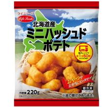 北海道産 ミニハッシュドポテト